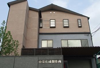 株式会社東栄化成の写真