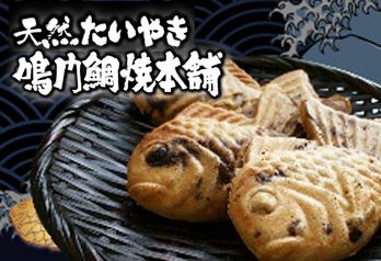 鳴門鯛焼本舗 大蓮店