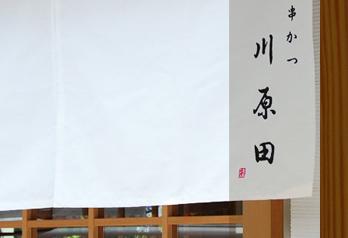 川原田 弥刀店の写真