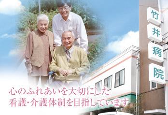 社会福祉法人 竹井病院の写真