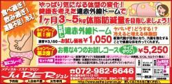 脚やせ・セルライトむくみコース<br /> ポッこりお腹コース<br /> 120分 お試し ¥5,250
