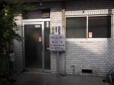 矢木 鍼灸院