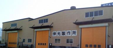 伸光製作所