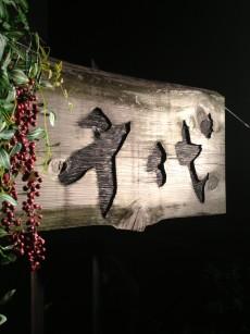 炭火焼き鳥 一品料理 千代