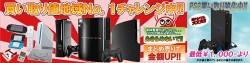 只今、ゲーム機買い取り強化中!!<br /> PS2本体を最低1000円買取り保証★<br /> 中古でもジャンク(故障品)でも買取OK♪