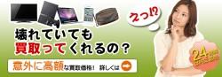 中古もジャンク(故障品)でも買取!!<br /> PC・ゲーム機・携帯電話・その他・・・<br /> 他店より1円でも高く買い取り致します。