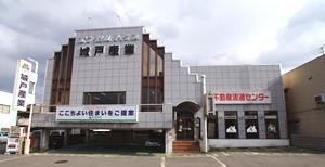 株式会社城戸産業