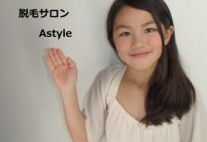 脱毛サロン Astyle