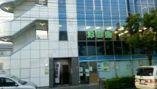津田塾 永和校