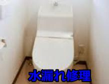 【水漏れ修理】トイレ・キッチン・洗面所・お風呂・洗濯・屋外