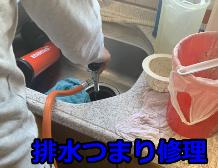 【排水つまり修理】トイレ・キッチン・洗面所・お風呂・屋外<br />